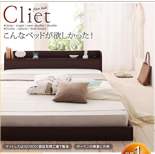 棚・コンセント付きフロアベッド Cliet クリエット:商品説明1