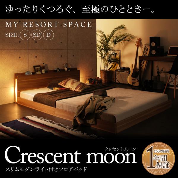スリムモダンライト付きフロアベッド  Crescent moon クレセントムーン:商品説明1