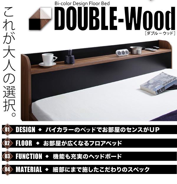 棚・コンセント付きバイカラーデザインフロアベッド DOUBLE-Wood ダブルウッド:商品説明2