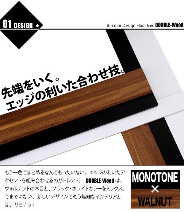 棚・コンセント付きバイカラーデザインフロアベッド DOUBLE-Wood ダブルウッド:商品説明3