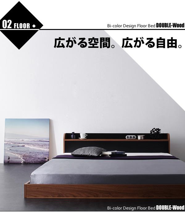 棚・コンセント付きバイカラーデザインフロアベッド DOUBLE-Wood ダブルウッド:商品説明7