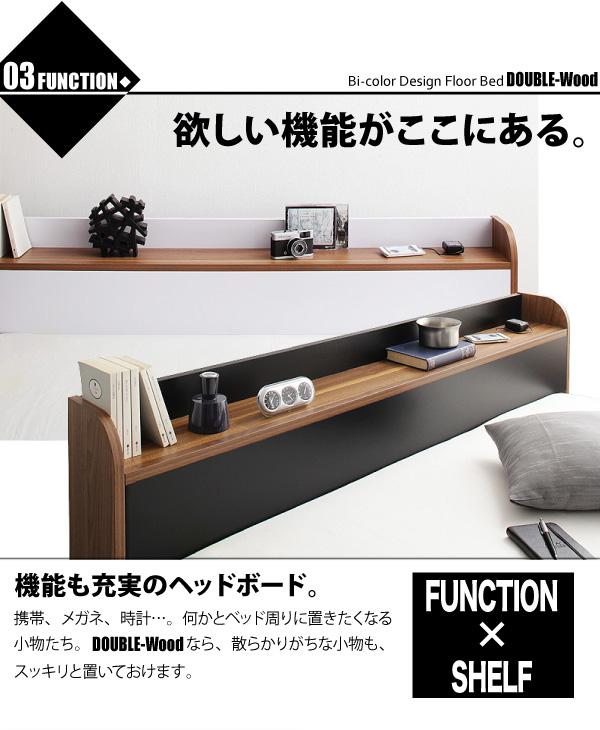 棚・コンセント付きバイカラーデザインフロアベッド DOUBLE-Wood ダブルウッド:商品説明9