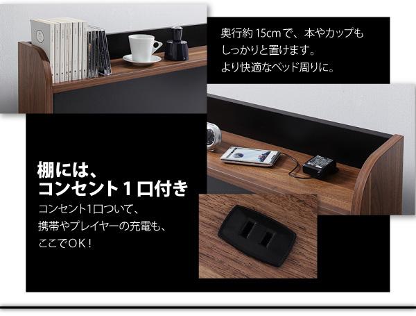 棚・コンセント付きバイカラーデザインフロアベッド DOUBLE-Wood ダブルウッド:商品説明10