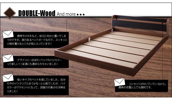 棚・コンセント付きバイカラーデザインフロアベッド DOUBLE-Wood ダブルウッド:商品説明26