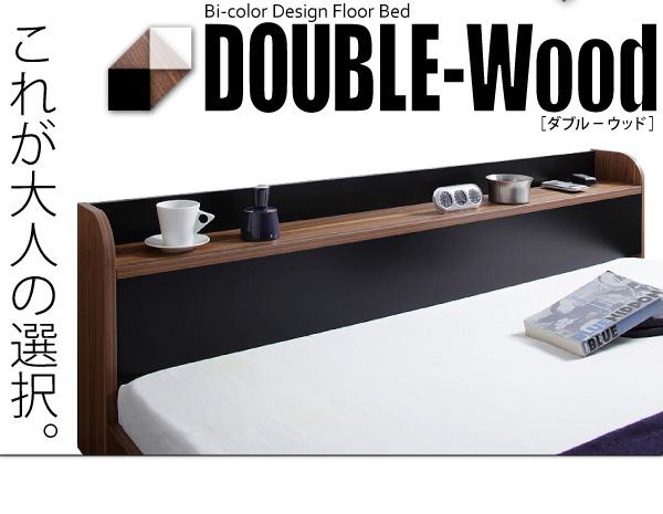棚・コンセント付きバイカラーデザインフロアベッド DOUBLE-Wood ダブルウッド:商品説明29