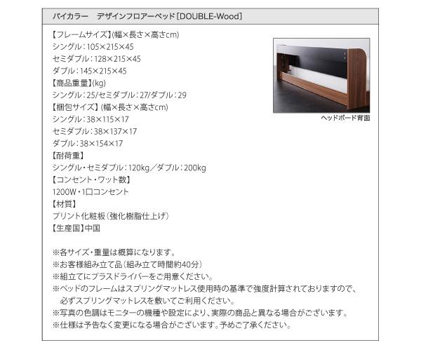 棚・コンセント付きバイカラーデザインフロアベッド DOUBLE-Wood ダブルウッド:商品説明30