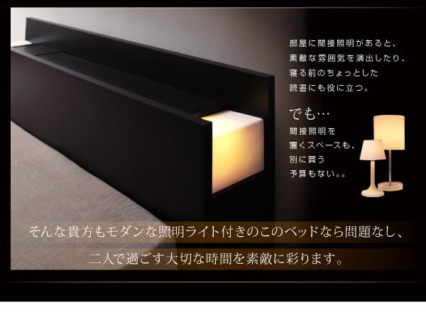照明&隠し収納付き/モダンデザインフロアベッドFragorフラゴル:商品説明7