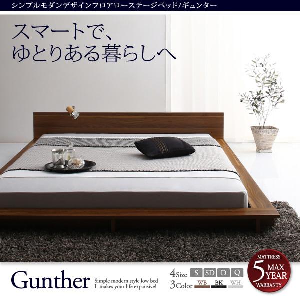 シンプルモダンデザインフロアローステージベッド Gunther ギュンター:商品説明1