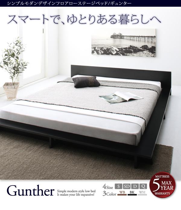 シンプルモダンデザインフロアローステージベッド Gunther ギュンター:商品説明42