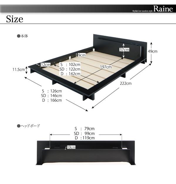 モダンライト・コンセント付きローベッド Raine ライネ:商品説明4