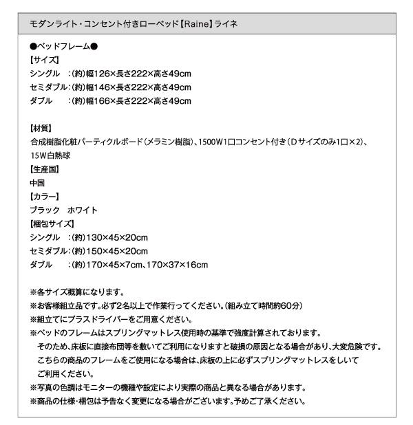 モダンライト・コンセント付きローベッド Raine ライネ:商品説明6