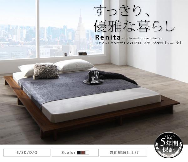 シンプルモダンデザインフロアローステージベッド Renita レニータ:商品説明1