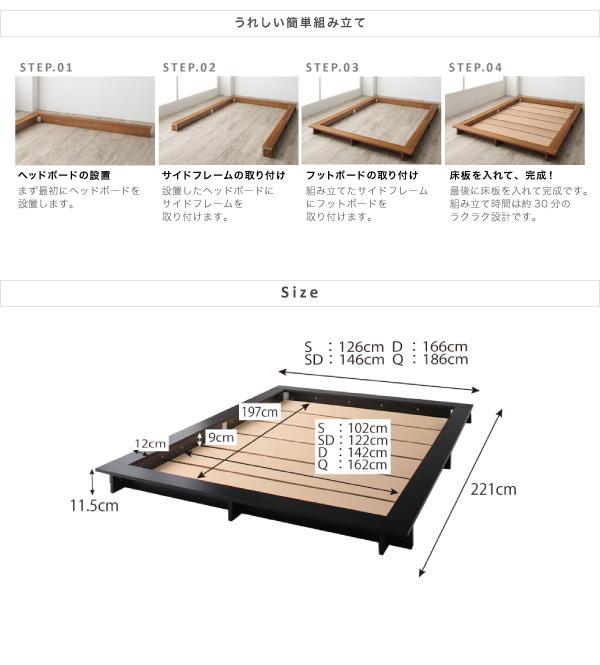 シンプルモダンデザインフロアローステージベッド Renita レニータ:商品説明40