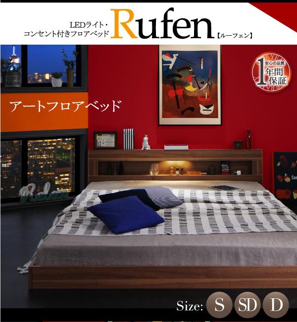 LEDライト・コンセント付きフロアベッド Rufen ルーフェン:商品説明1