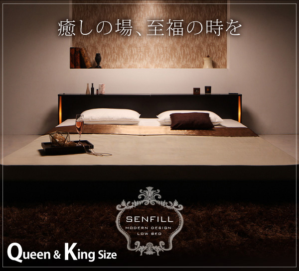 大型フロアローベッド【Senfill】センフィル:商品説明1