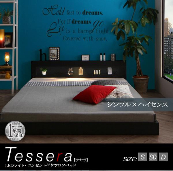 LEDライト・コンセント付きフロアベッド Tessera テセラ:商品説明1