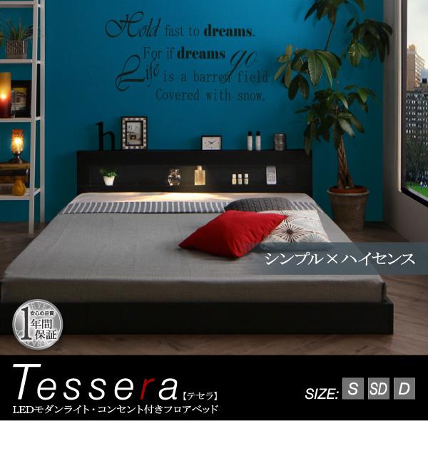 LEDライト・コンセント付きフロアベッド Tessera テセラ:商品説明26