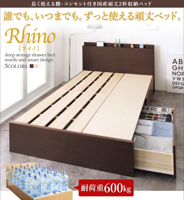 国産収納ベッド【Rhino】ライノ:商品説明1