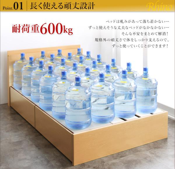 国産収納ベッド【Rhino】ライノ:商品説明5