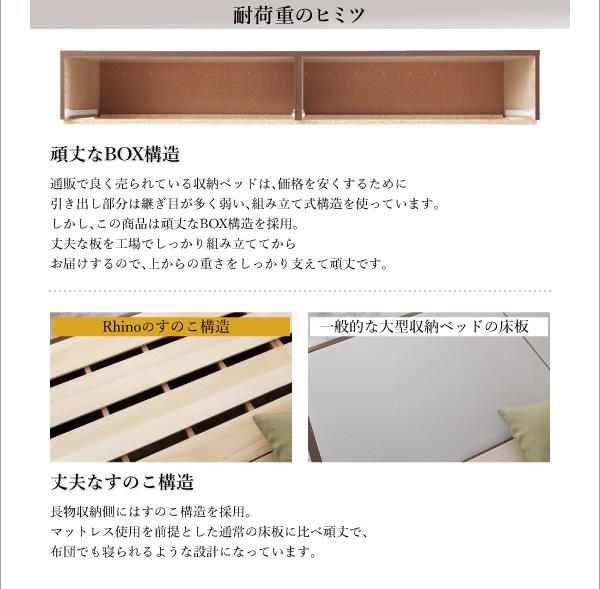 国産収納ベッド【Rhino】ライノ:商品説明7