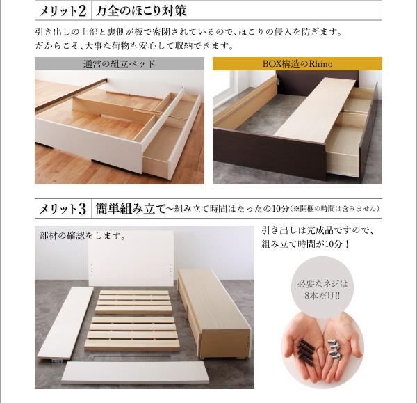 国産収納ベッド【Rhino】ライノ:商品説明14