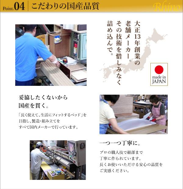 国産収納ベッド【Rhino】ライノ:商品説明17