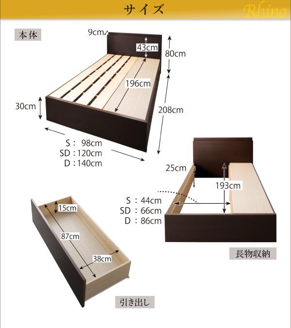 国産収納ベッド【Rhino】ライノ:商品説明36
