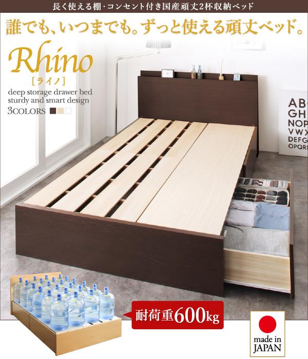 国産収納ベッド【Rhino】ライノ:商品説明37