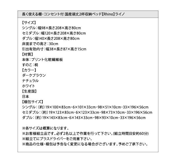 国産収納ベッド【Rhino】ライノ:商品説明38