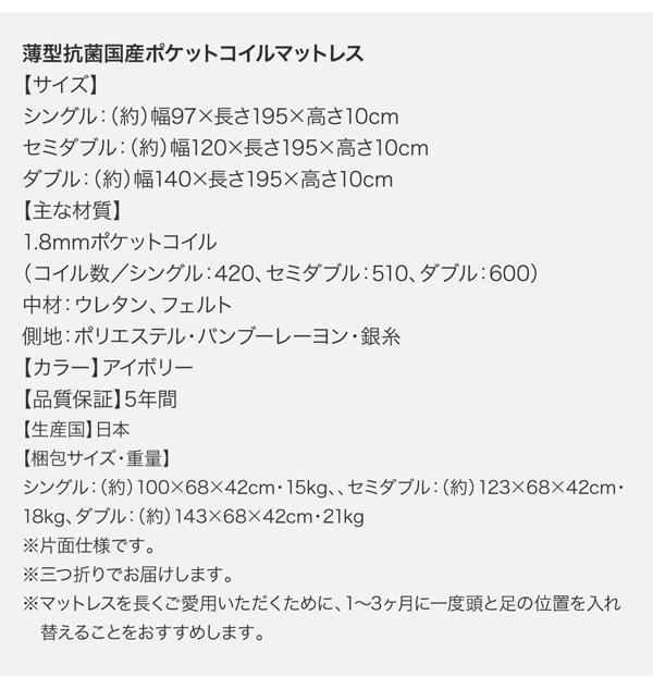 国産収納ベッド【Rhino】ライノ:商品説明41