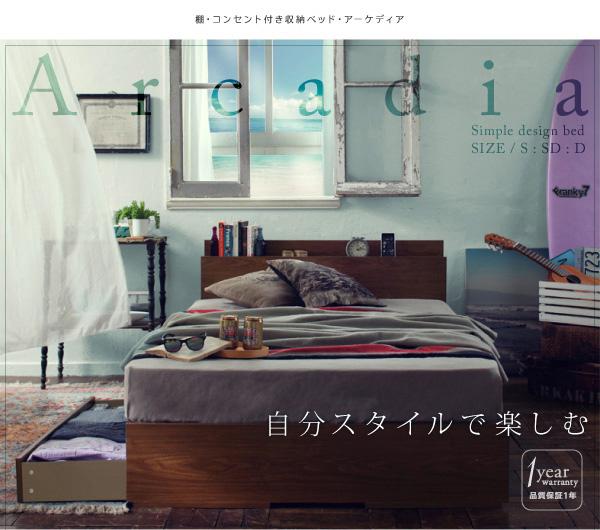 収納ベッド【Arcadia】アーケディア:商品説明1