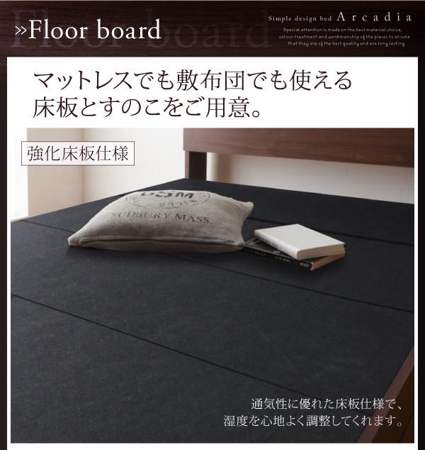 収納ベッド【Arcadia】アーケディア:商品説明4