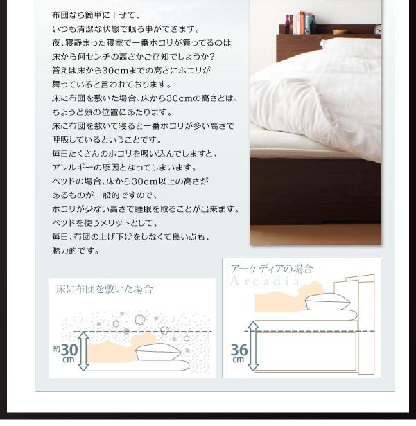 収納ベッド【Arcadia】アーケディア:商品説明8
