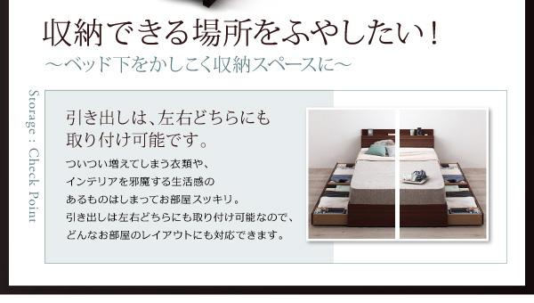 収納ベッド【Arcadia】アーケディア:商品説明12