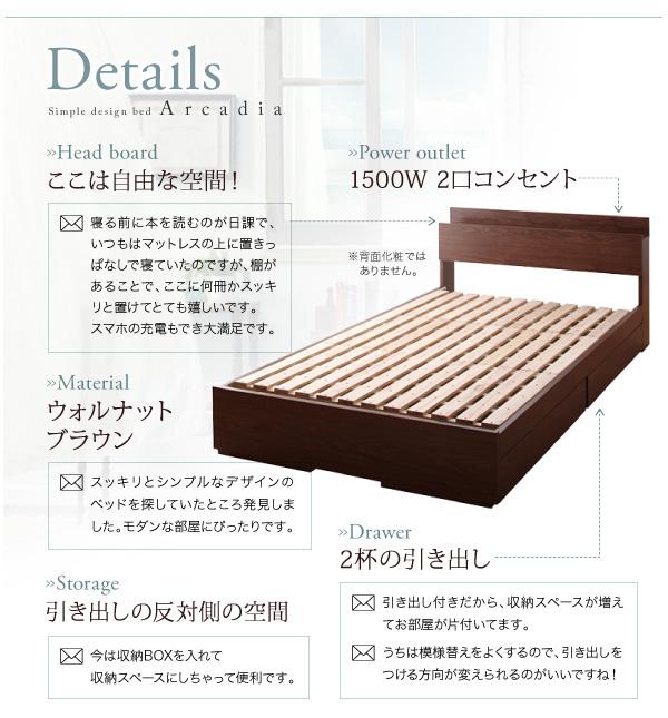 収納ベッド【Arcadia】アーケディア:商品説明30
