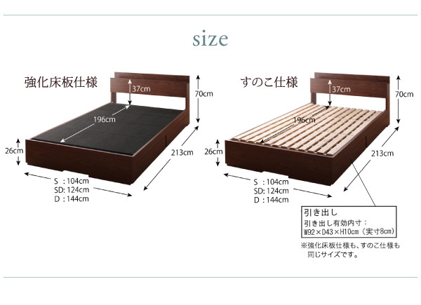 収納ベッド【Arcadia】アーケディア:商品説明32