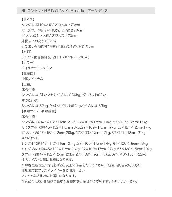 収納ベッド【Arcadia】アーケディア:商品説明34