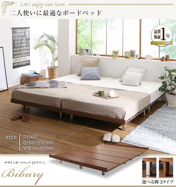 デザインボードベッド【Bibury】ビブリー:商品説明31