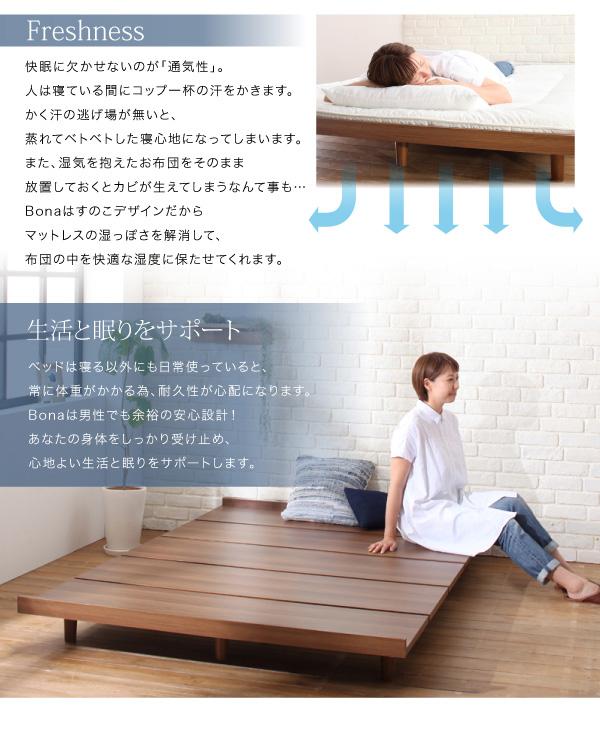 デザインボードベッド【Bona】ボーナ:商品説明11