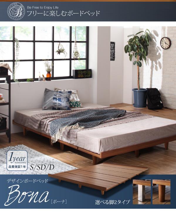 デザインボードベッド【Bona】ボーナ:商品説明29
