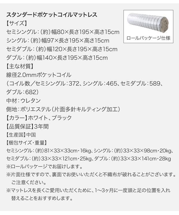 デザインボードベッド【Bona】ボーナ:商品説明32