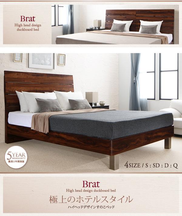 ハイヘッドデザインすのこベッド【Brat】ブラート:商品説明1