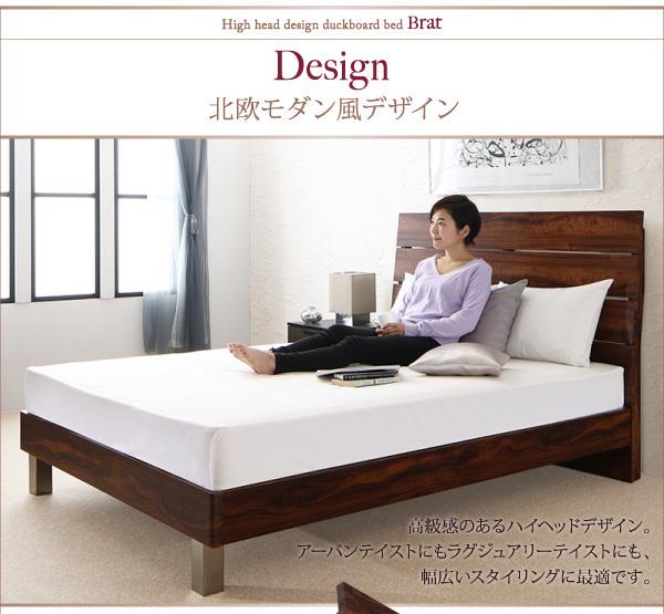 ハイヘッドデザインすのこベッド【Brat】ブラート:商品説明3