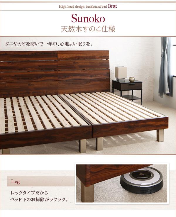ハイヘッドデザインすのこベッド【Brat】ブラート:商品説明9