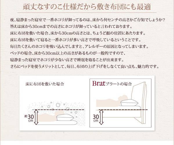 ハイヘッドデザインすのこベッド【Brat】ブラート:商品説明12