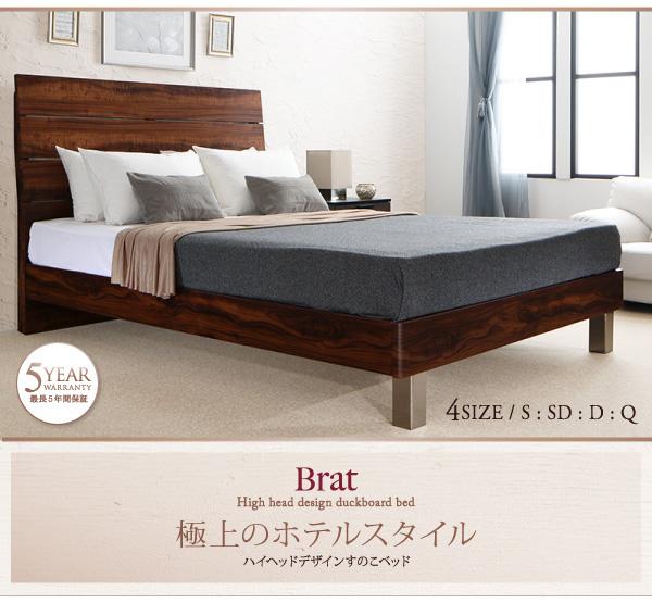 ハイヘッドデザインすのこベッド【Brat】ブラート:商品説明38