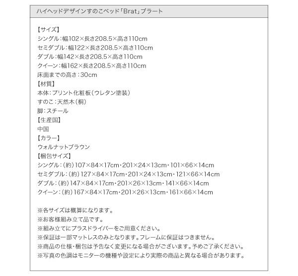 ハイヘッドデザインすのこベッド【Brat】ブラート:商品説明39