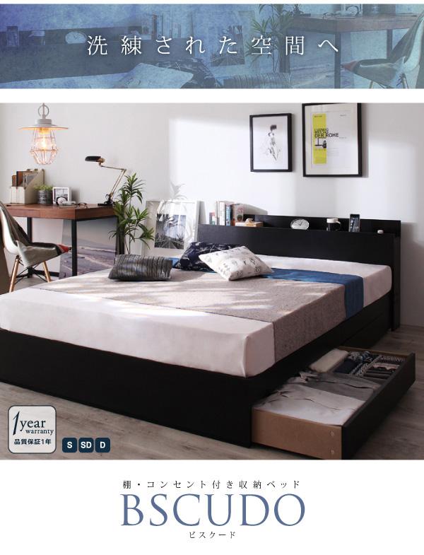 収納ベッド【Bscudo】ビスクード:商品説明1