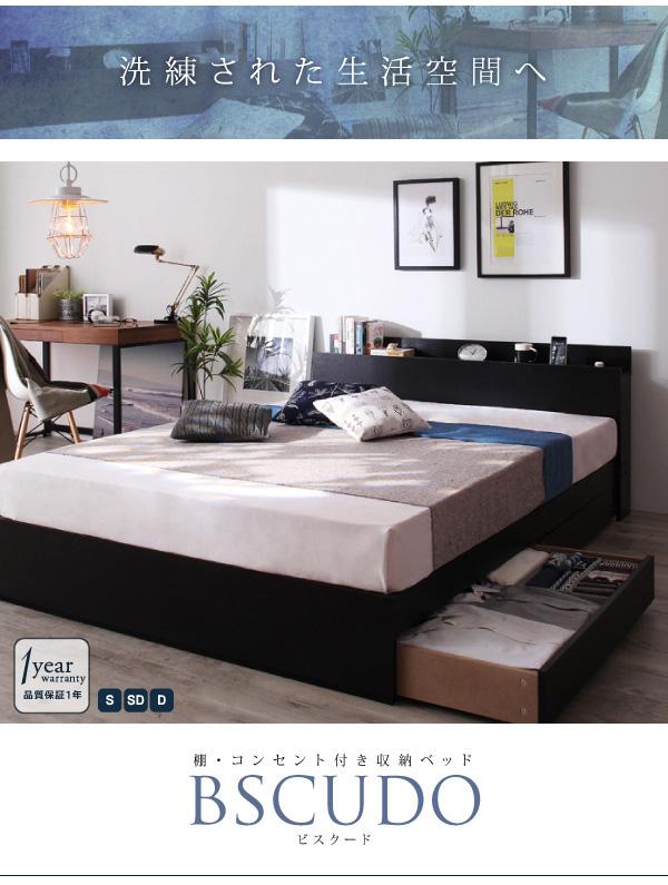 収納ベッド【Bscudo】ビスクード:商品説明22