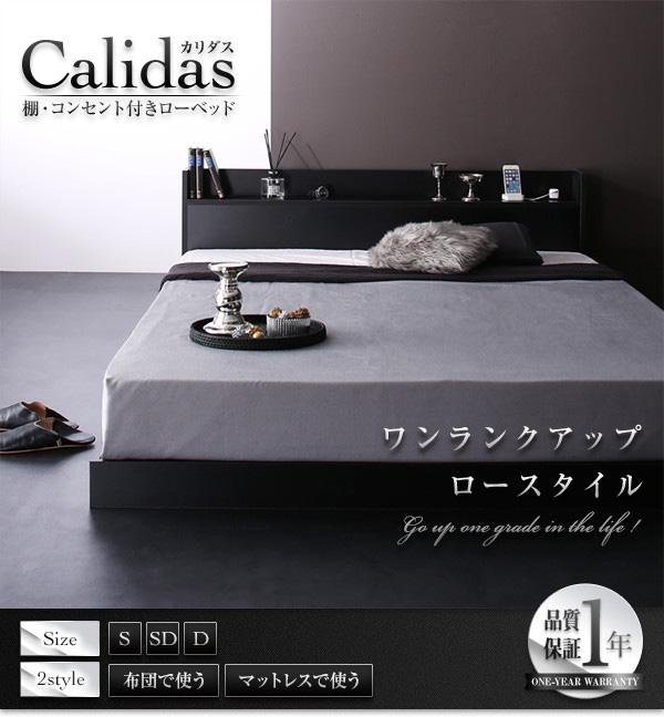 棚・コンセント付きローベッド Calidas カリダス:商品説明1